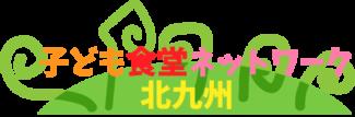 子ども食堂ネットワーク北九州
